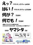 ヤマシタ.JPG