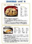 レシピ15.JPG