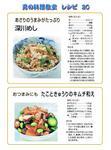レシピ20.JPG